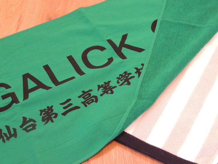 仙台第三高等学校様のスポーツタオル製作事例