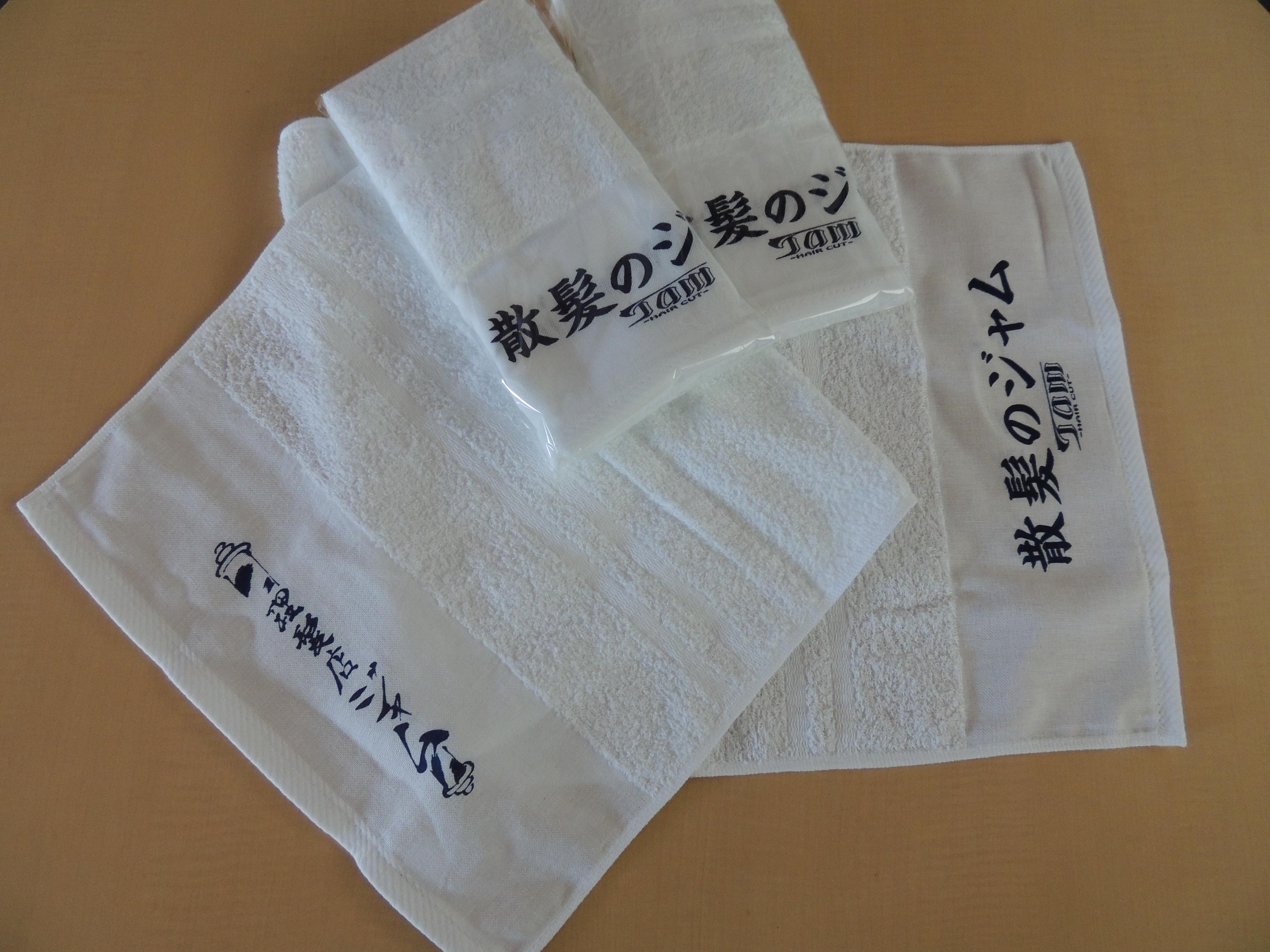 散髪のジャム様 印刷タオル制作例