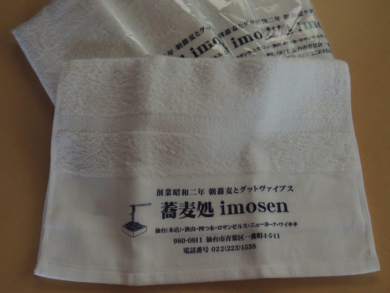 IMOSEN様 印刷タオル制作例