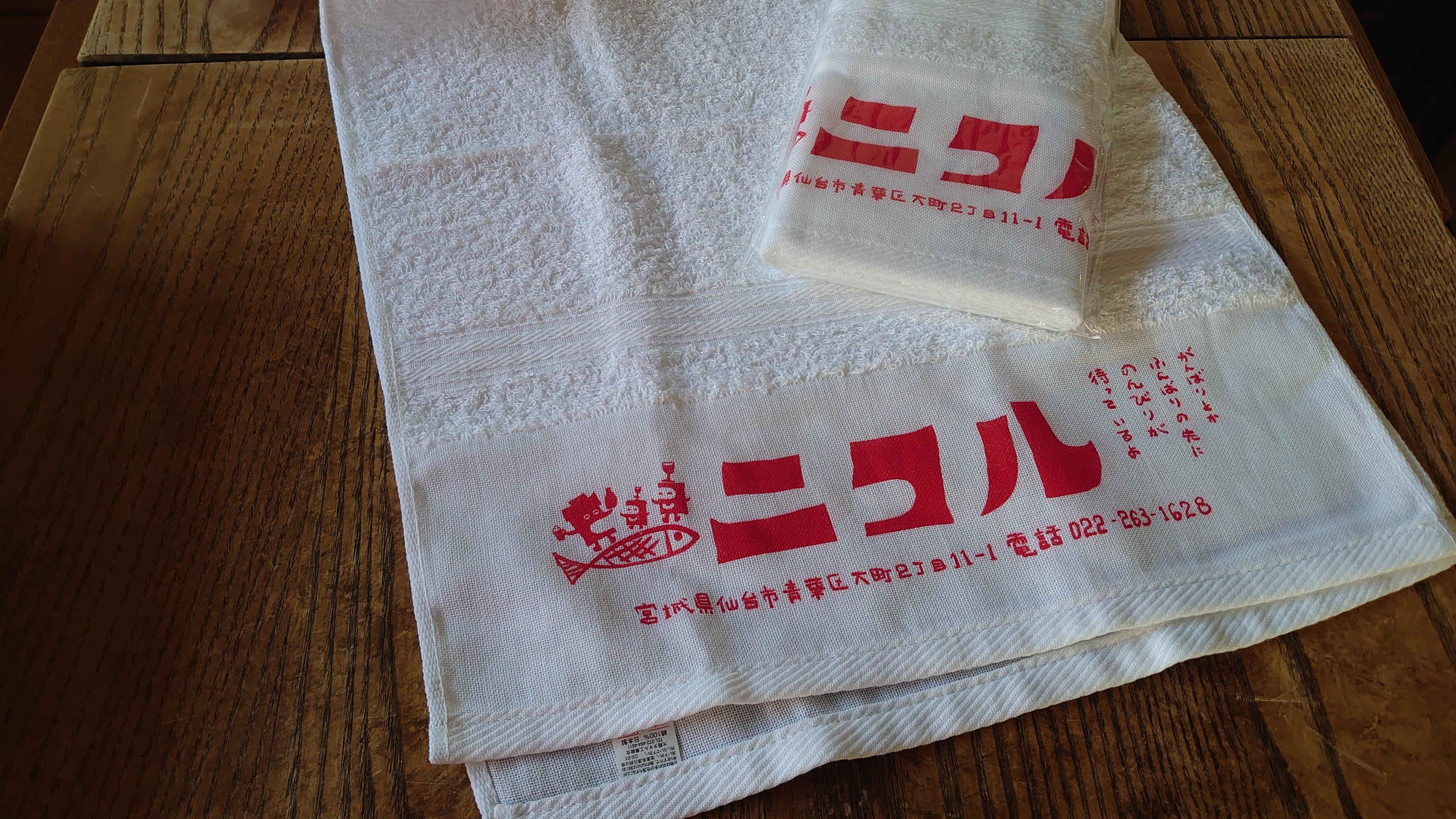印刷タオル製作事例 のんびり酒場ニコル様