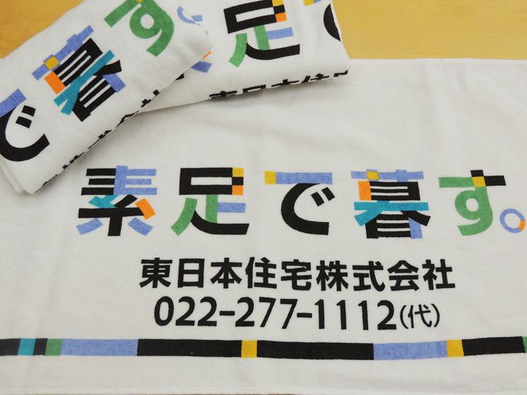 東日本住宅株式会社様のフェイスタオル製作事例