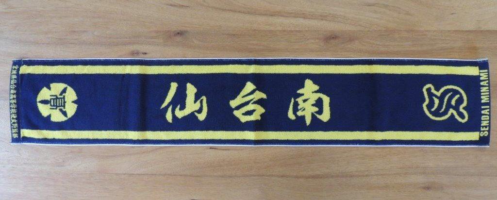 毛違いジャガードマフラータオル制作例 宮城県仙台南高等学校硬式野球部様